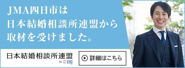 JMA四日市は日本結婚相談所連盟から取材を受けました