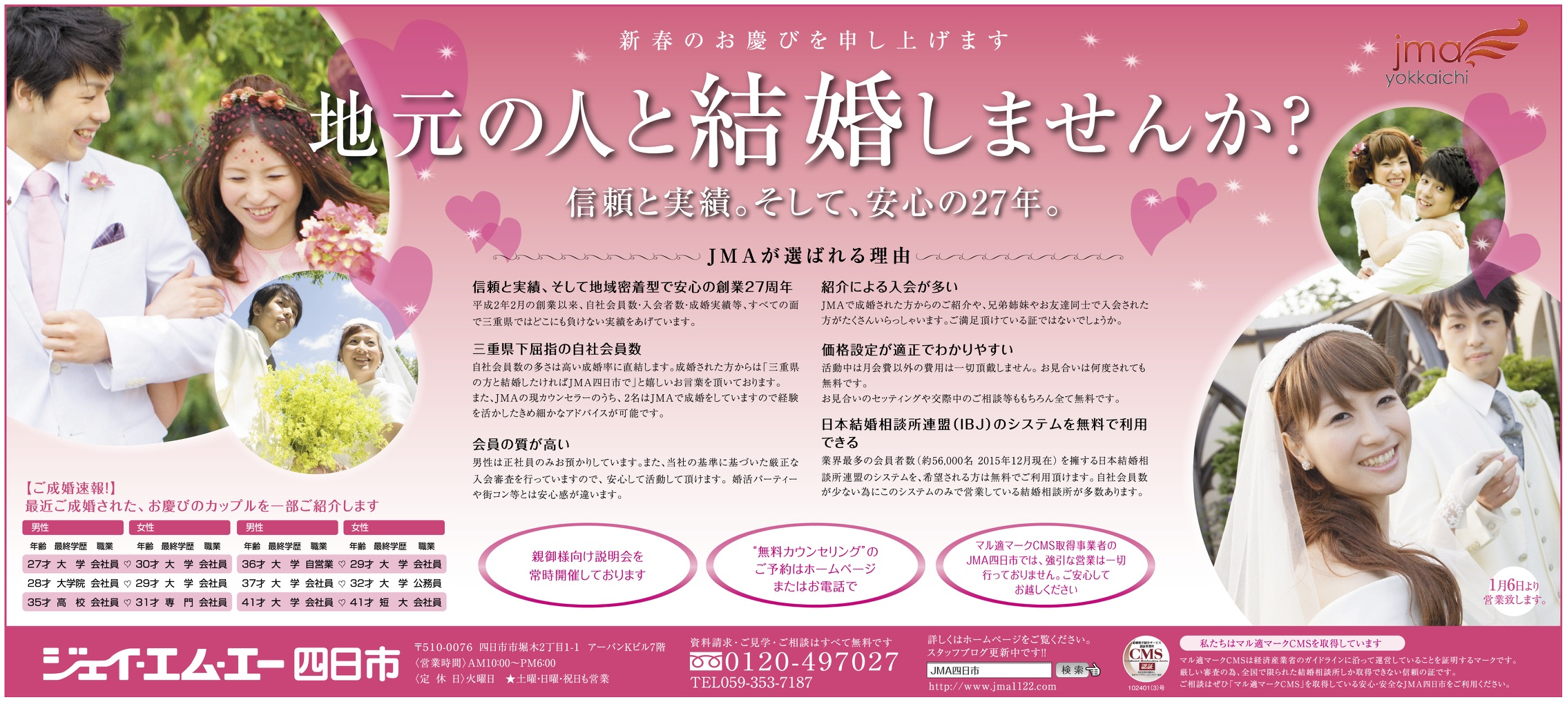 JMA正月広告